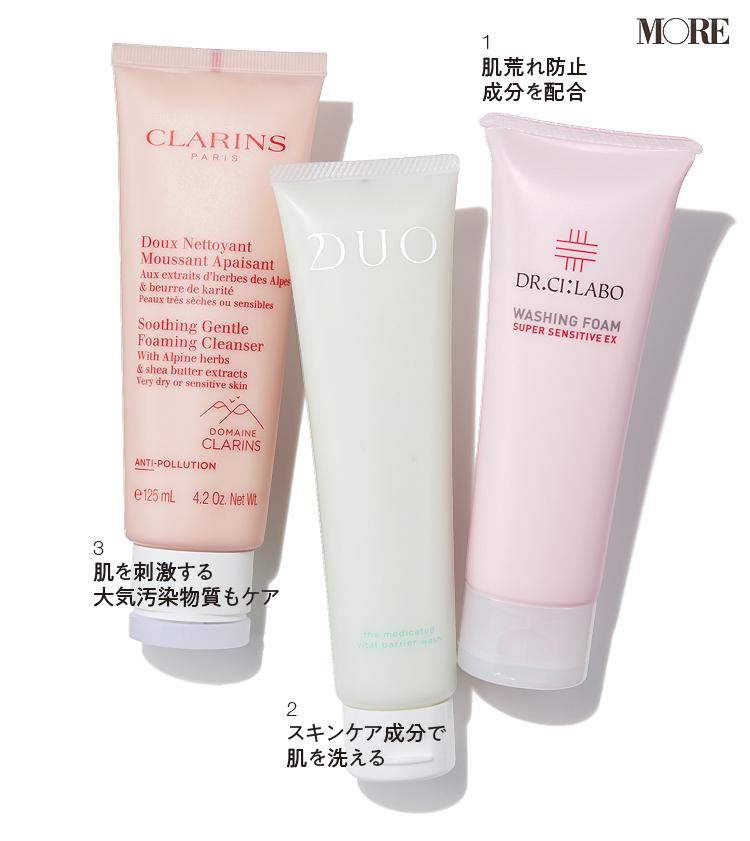 『ドクターシーラボ』『クラランス』などの敏感肌用洗顔料