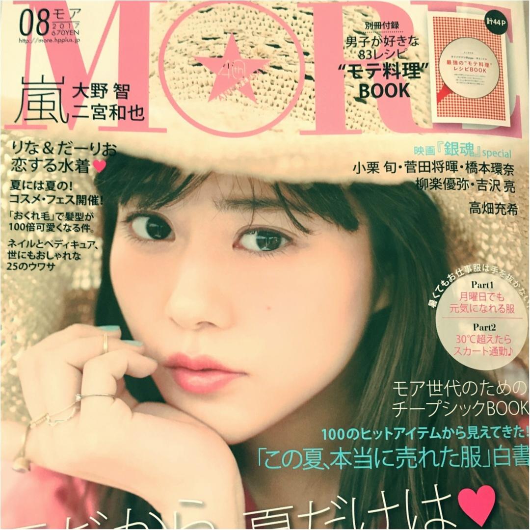 《MORE8月号レポート♡》見どころはココ!!!⁺∗˚ ⌓̈⃝◦̈⃝ᵎᵎ⋆*ೃ:.✧TSUME.COがすごいらしい♡_1
