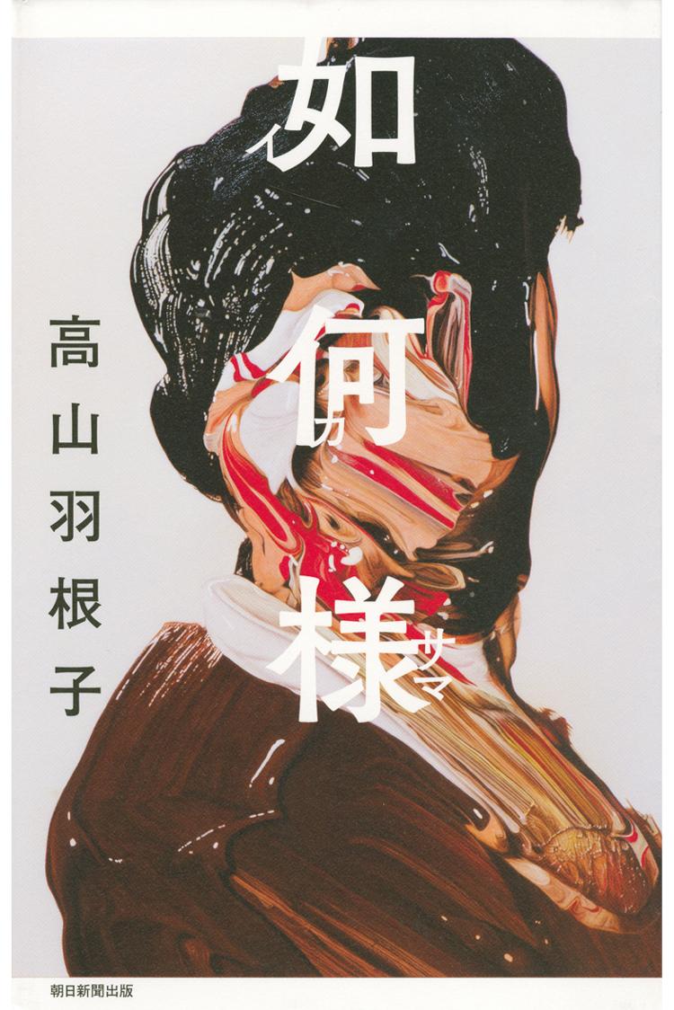 芥川賞連続ノミネートされた注目の作家、高山羽根子の最新作『如何様』【おすすめ☆本】_1
