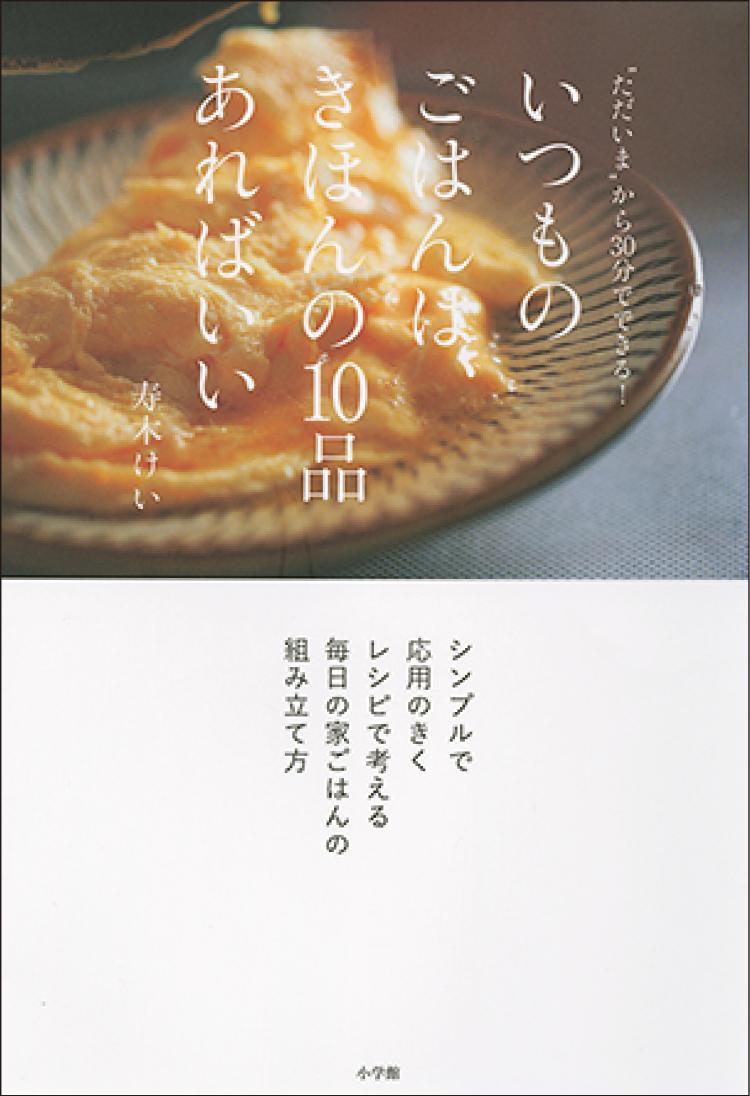 村田沙耶香の表題作『生命式』は、人間を食べることを《正常》だとする世界が舞台。寿木けいの『いつものごはんは、きほんの10品あればいい』も話題【おすすめ☆本】_4