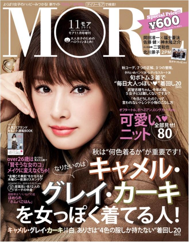 北川景子ちゃんが表紙♡ 彼女が恋するのは……? MORE11月号明日発売!_2