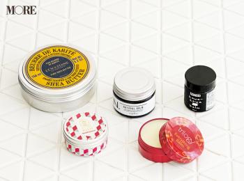 【マルチな保湿が叶うバーム5選♡】顔やボディ、髪にも使えて、持ち運びも便利!