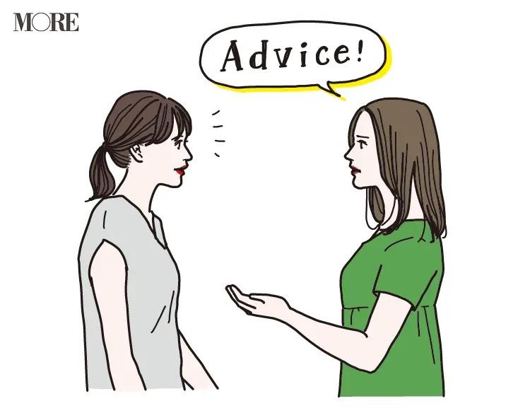 女友達にアドバイスしているイラスト