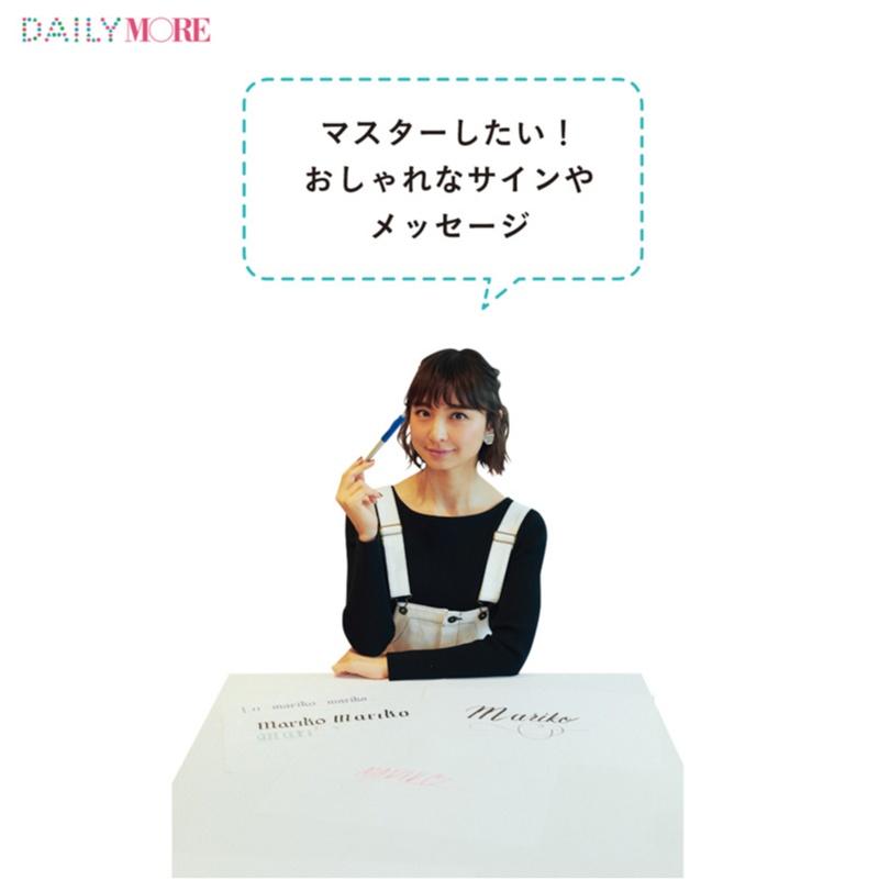 篠田麻里子が体験♡ 『Letterboy』のカリグラフィー教室【麻里子のナライゴトハジメ】_3