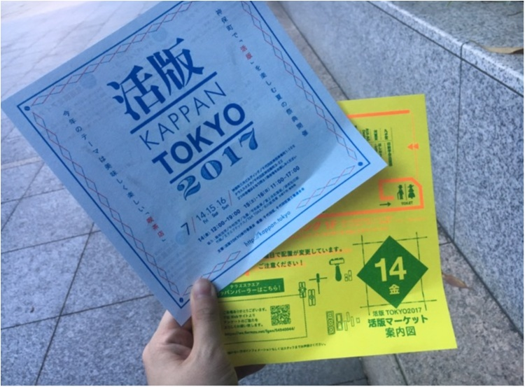 【三連休!】「活版TOKYO2017」で活字に魅せられる!_1