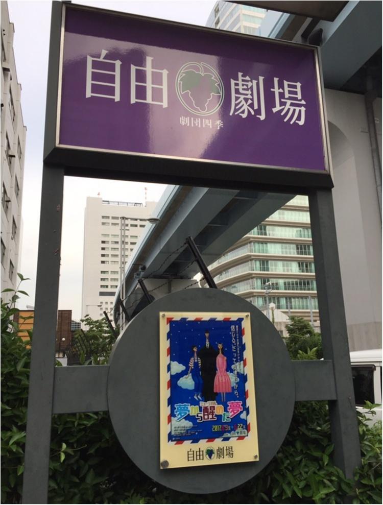 劇団四季の名作【夢から醒めた夢】観劇☆★_5
