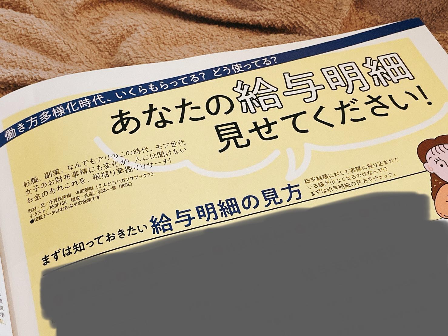 【最新号】10月号増刊は世界の宮脇咲良さんが表紙です!【秋メイク】_6