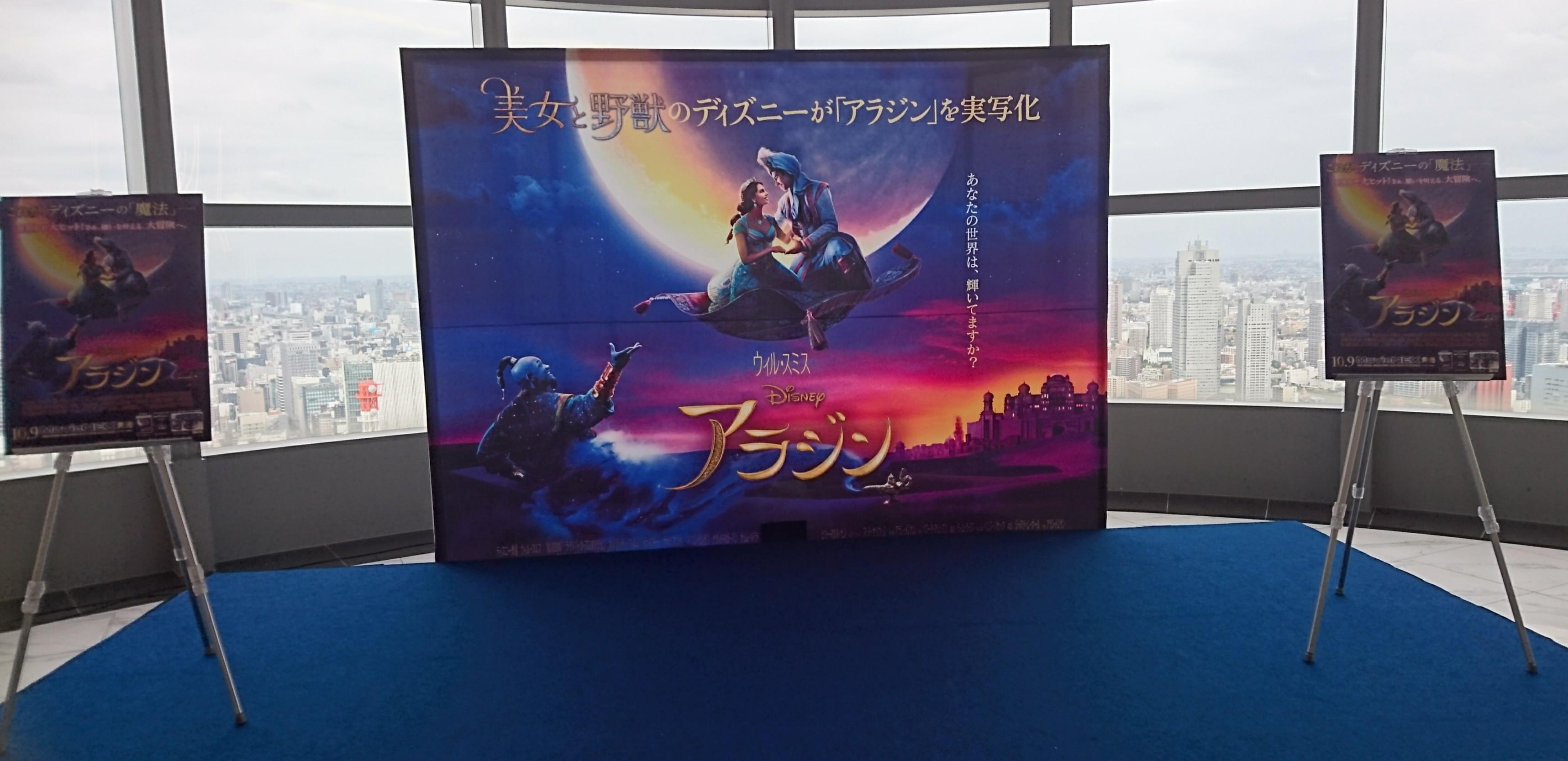 アラジンの世界を存分に楽しめる♡MovieNEX発売記念イベントに参加させていただきました!_2