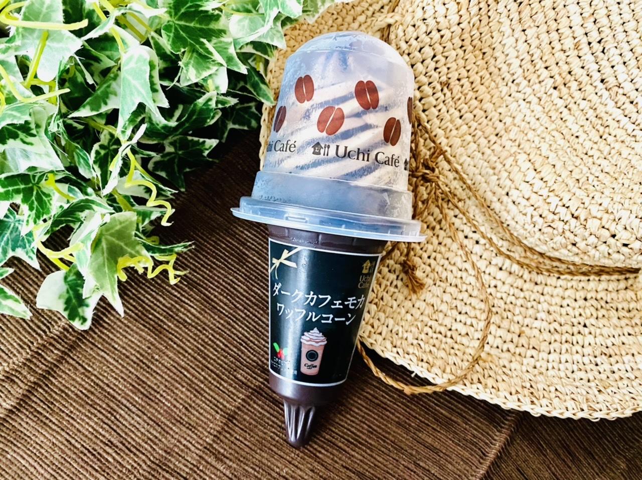 【ローソン】とんでもなく美味しい!オトナのアイス《ダークカフェモカワッフルコーン》_1