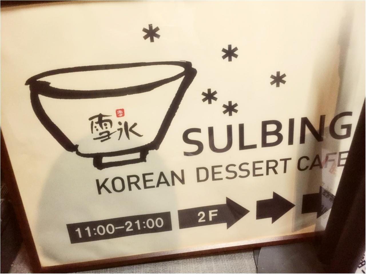 日本初上陸!韓国の人気かき氷店『ソルビン』が熱い!!!気になる待ち時間と人気メニューをチェック♡*_1