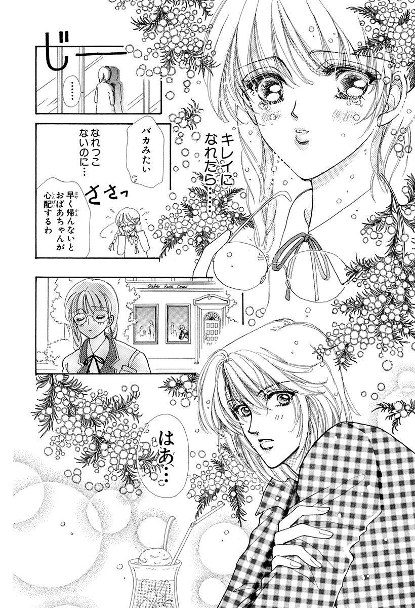 人を魅了する香りの秘密とは…♡『花になれっ!』【神シチュ!ドキドキの同居特集】_1_8