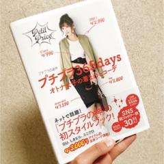 """《ネットで話題‼︎》""""プチプラの神""""が初スタイルブックを発売✨プチプラユーザー必見のオトナ女子着回しコーデが満載♡"""