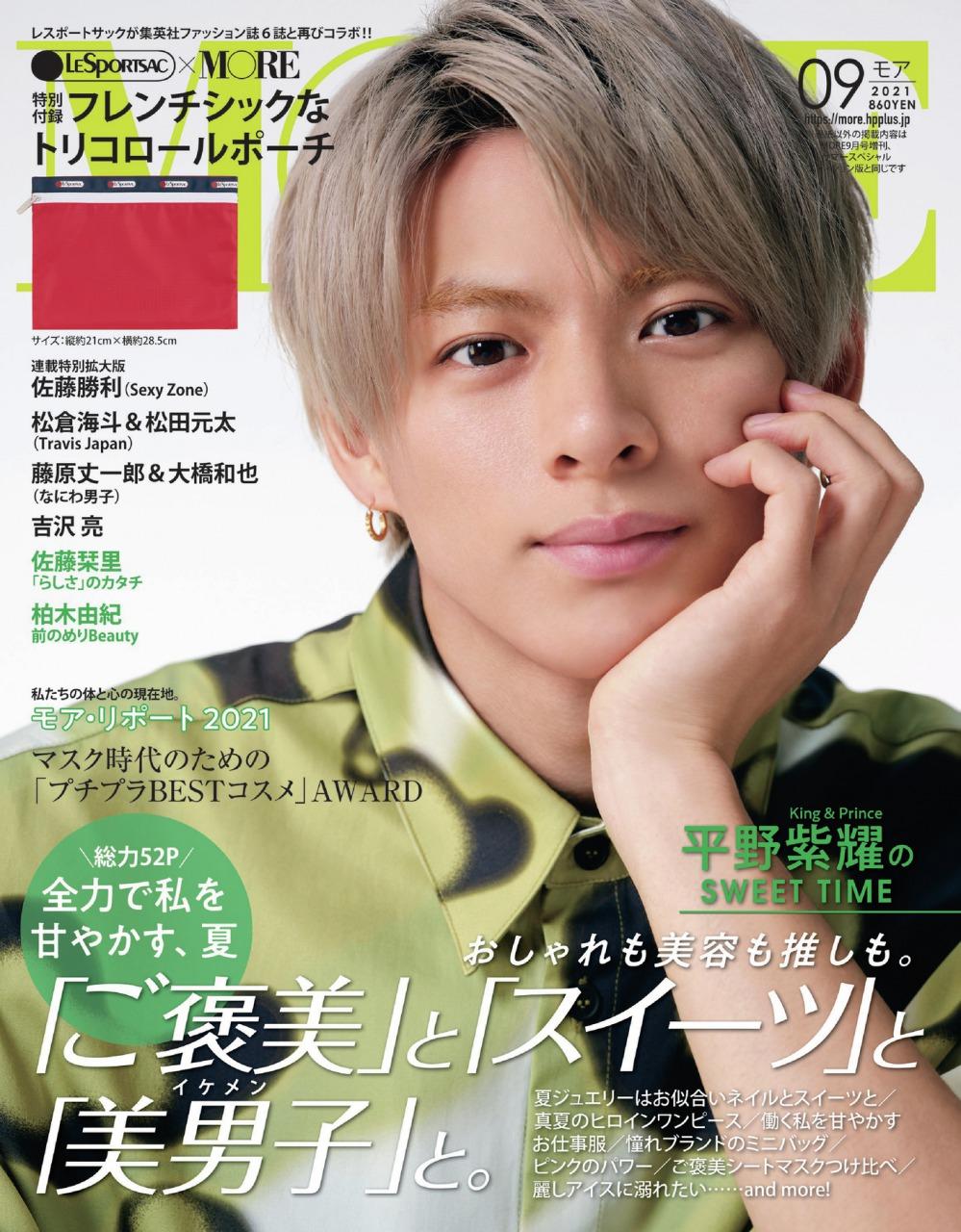 MORE9月号表紙の平野紫耀