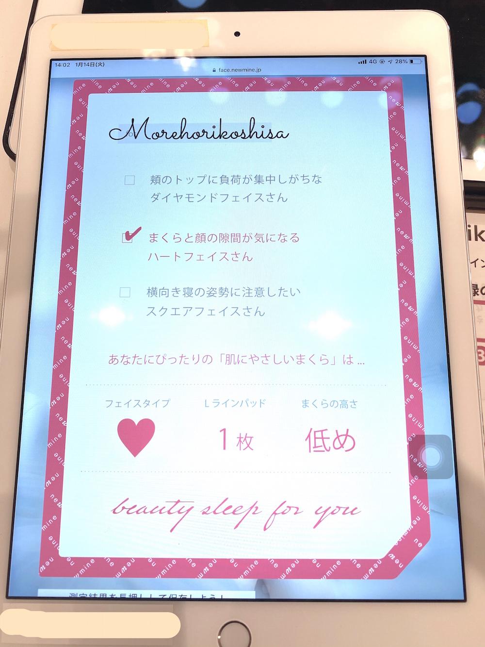 自分にぴったりのまくら作ってみた♡『西川』の新ブランド『newmine』で眠りの質を上げて美しくなる!!_4
