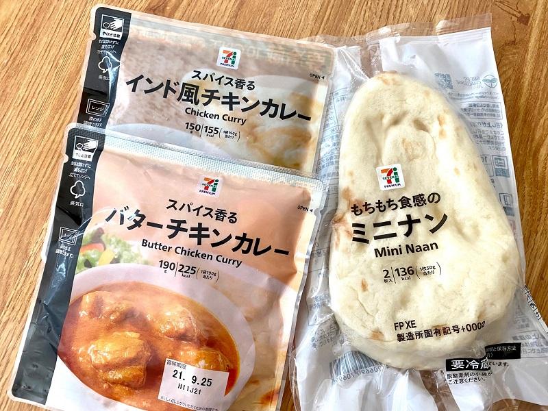 おすすめコンビニご飯【セブン₋イレブン】の「ミニナン」と、「バターカレーチキン」、「インド風チキンカレー」
