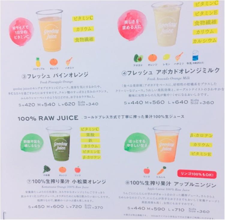 """《フレッシュジュースでカラダ元気♡》着色料や香料、砂糖不使用のジューススタンド""""GOODDAY JUICE""""_3"""