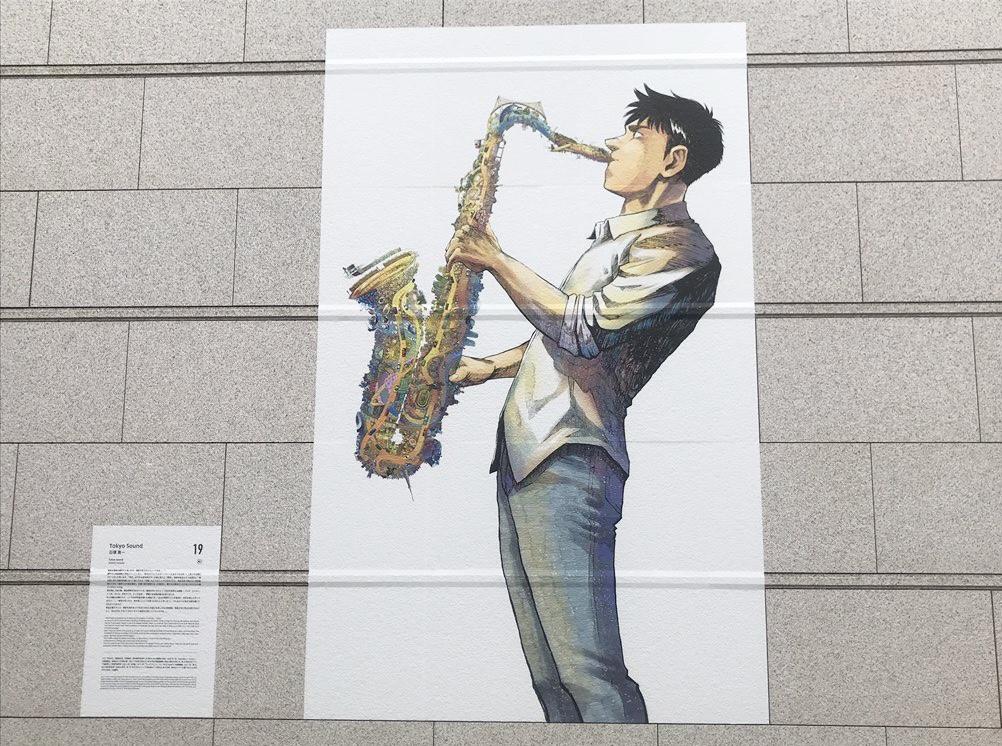 石塚真一さんの『Tokyo Sound』