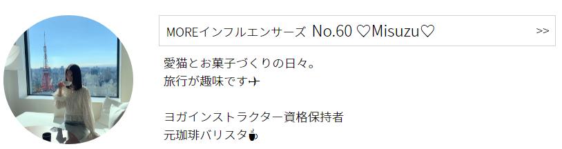 インフルエンサーズ  No.60 ♡Misuzu♡プロフィール