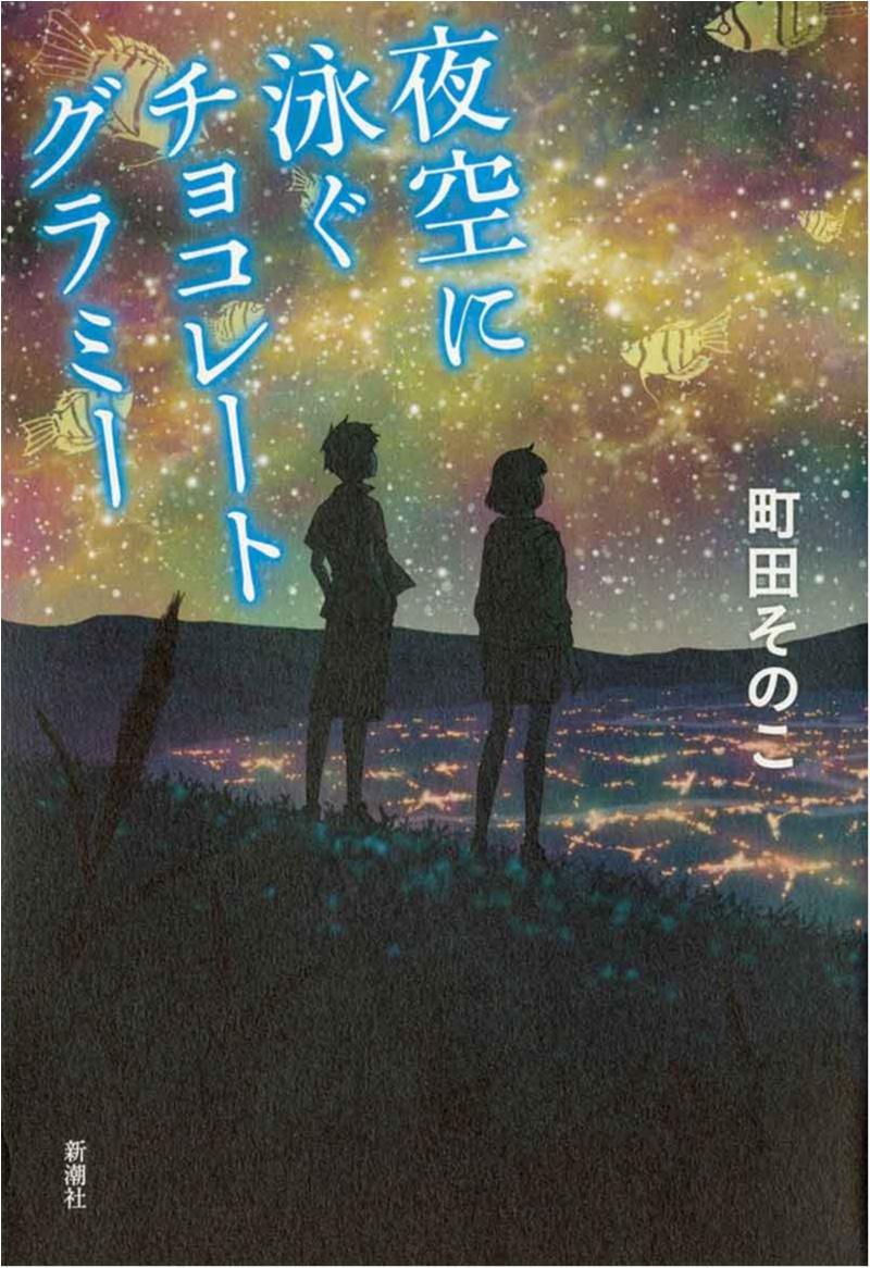 この町で生きていくということ。  町田そのこさんの『夜空に泳ぐチョコレートグラミー』【今月のイチオシ☆BOOK】_1