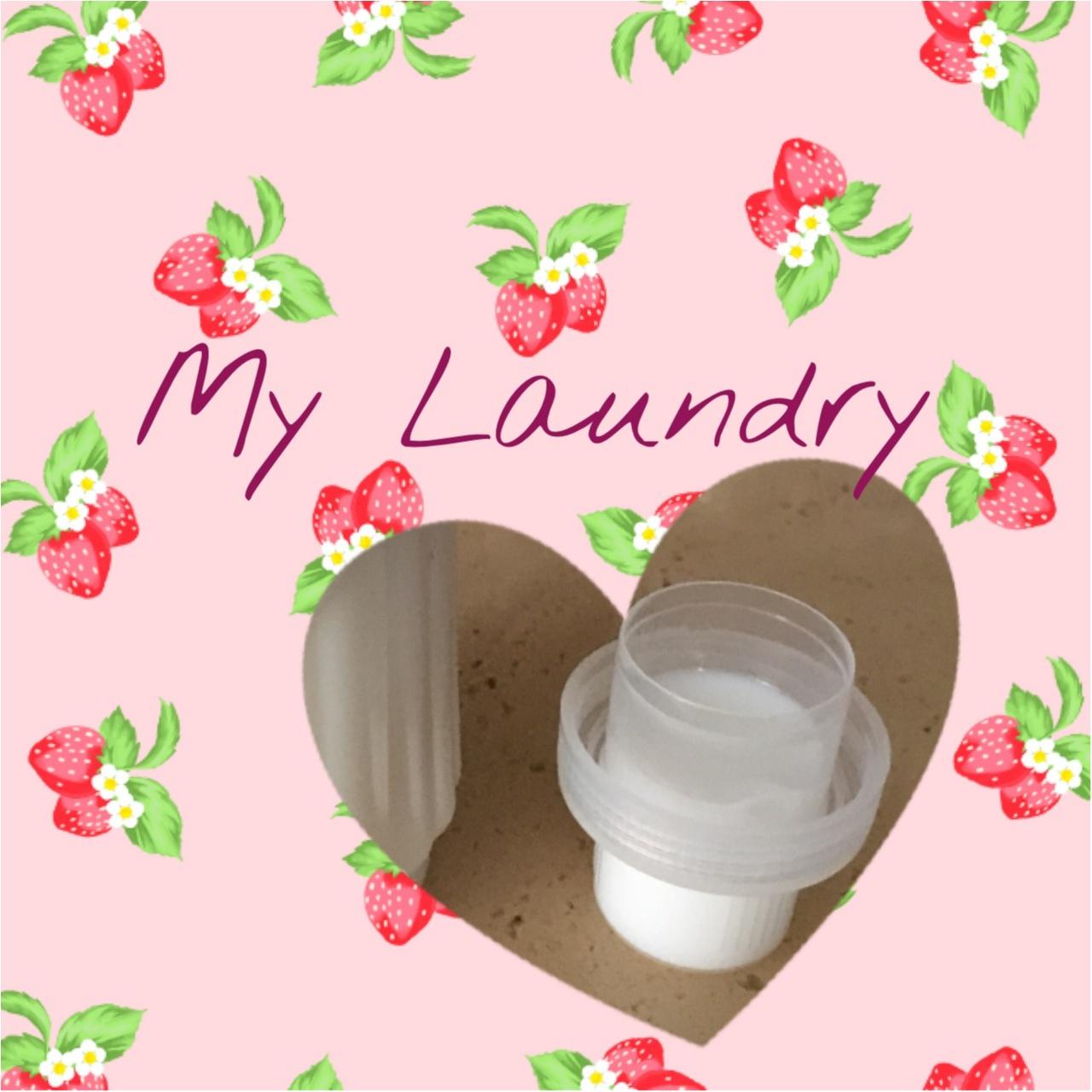 お気に入りの香り♡マイランドリーで洗濯が楽しくなる♡_5
