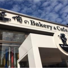 俺の◯◯シリーズに新店登場!!❥恵比寿にNew Openの♡俺のベーカリー&カフェに行ってきました♡