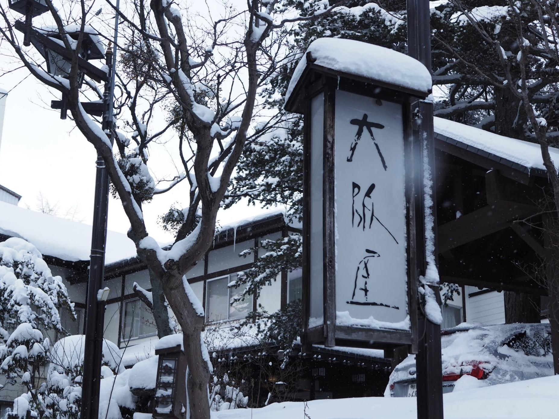 【草津温泉】雪景色がエモすぎる温泉旅♨︎♡_2