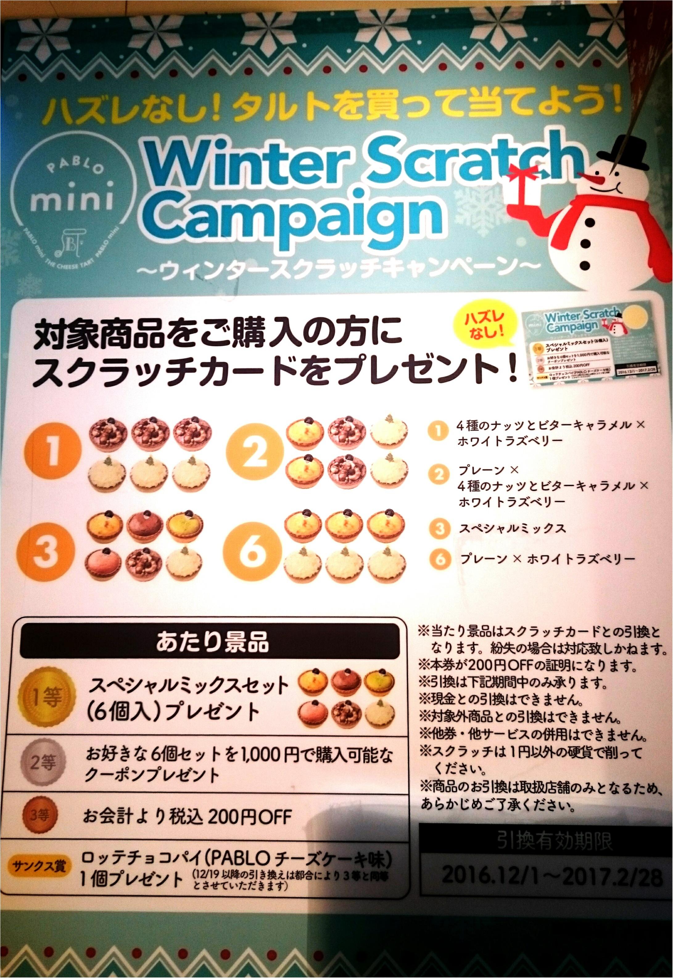 ☆PABLO miniでスタッフ一押しのSpecial Mixを購入☆_17