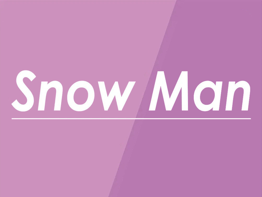 も メンバー Snowman 妄想 あなた