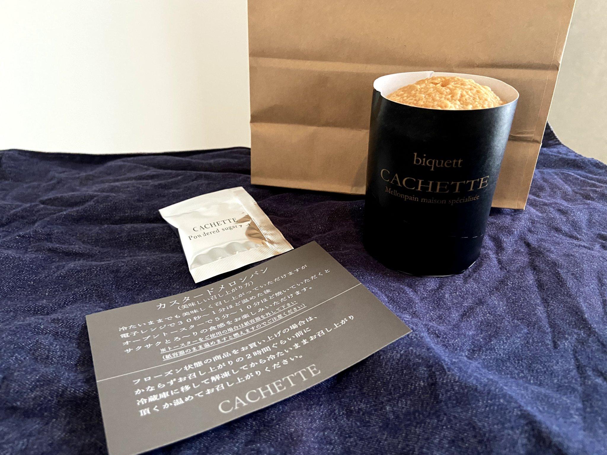 【嵐にしやがれ】福岡県糸島市でメロンパンを食べまくり!東京や全国にも!?【CACHETTE】_16