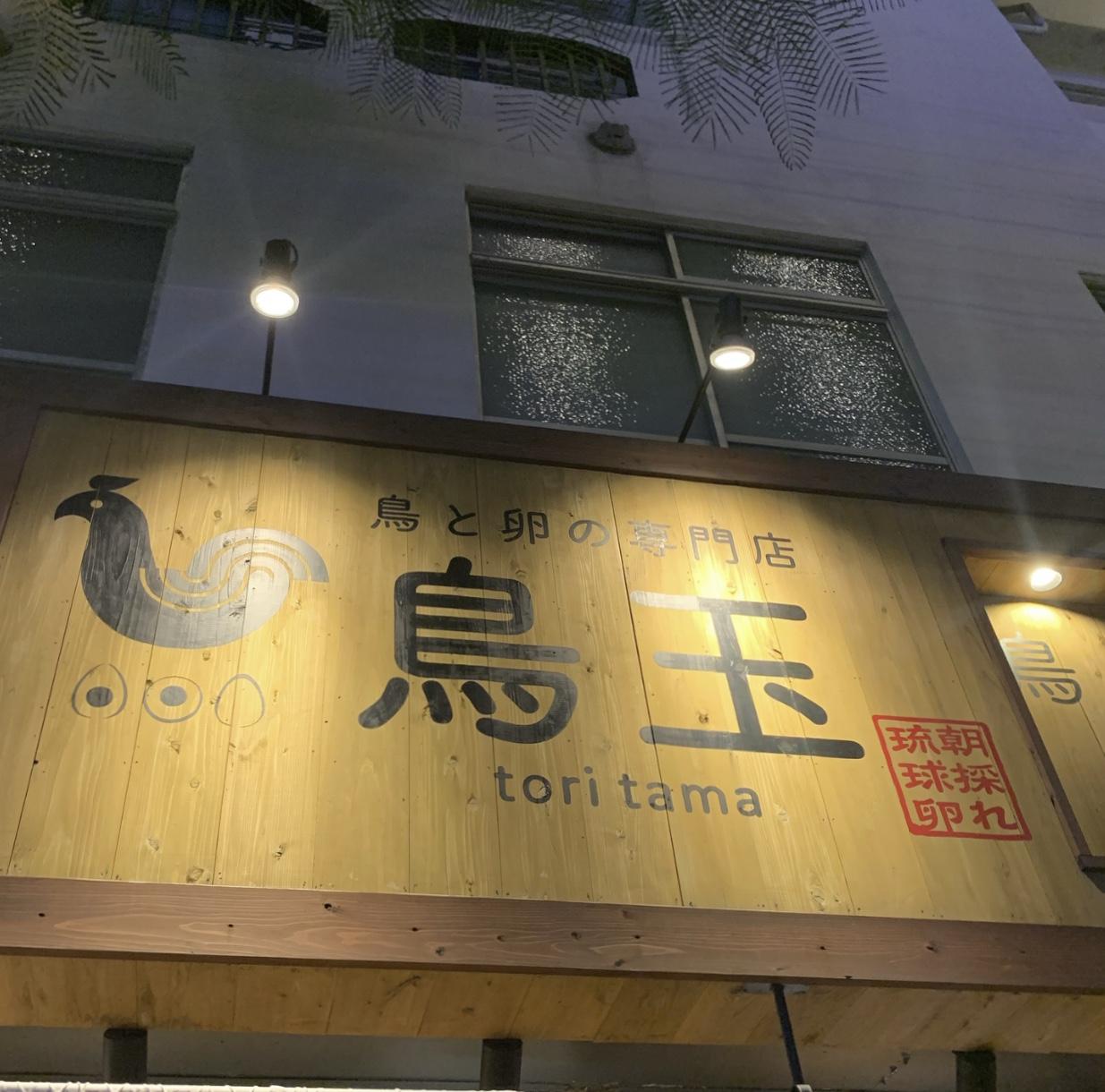 【沖縄】鳥と卵の専門店!!!おすすめの沖縄グルメご紹介します✩*॰¨̮_6