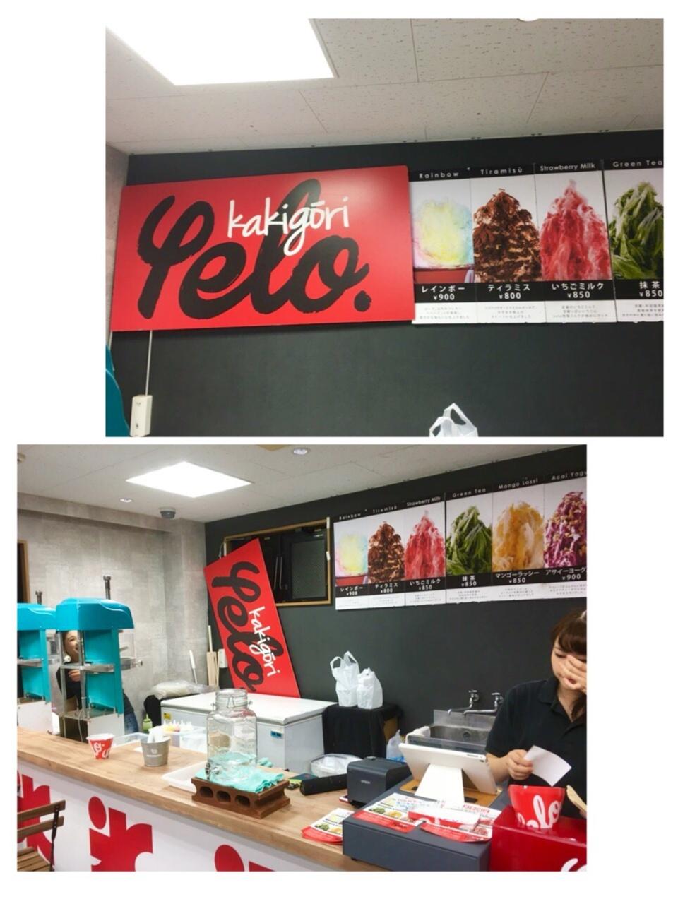 ♡人気カキ氷【yelo】並ばずに入れちゃう穴場の店舗を発見!!♡モアハピ◡̈のぞみ♡_6