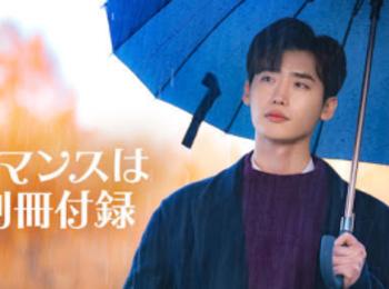 【おうち時間で韓国ドラマを見よう☺︎】おすすめ韓国ドラマご紹介☝️