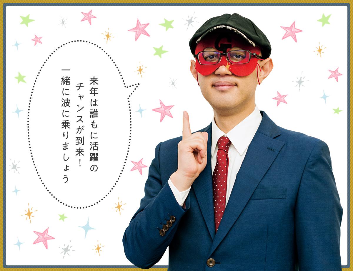 ゲッターズ飯田の「2021年五星三心占い」(無料)