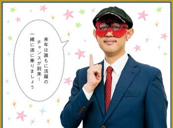 ゲッターズ飯田の「2021年五星三心占い」