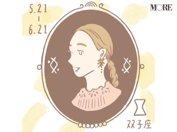 【星座占い】今月の双子座(ふたご座)の運勢☆MORE HAPPY☆占い<10/28~11/26>