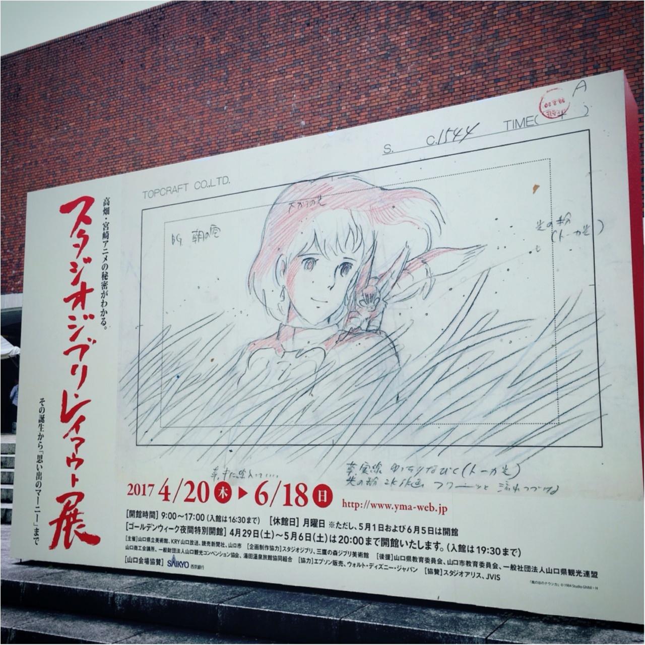 《6/18まで!》山口県MOREガールは要チェック!スタジオジブリ・レイアウト展へ行ってきました♡_1