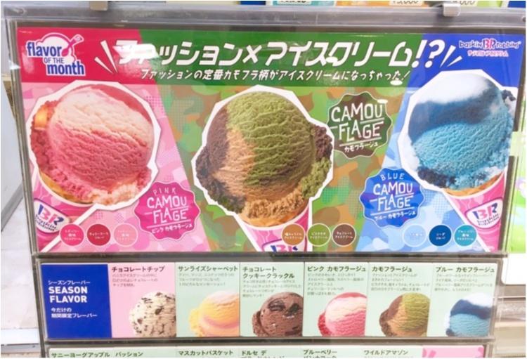 今年もやってきた❤️【31アイスクリーム】で《チャレンジザトリプル》してきました!_4
