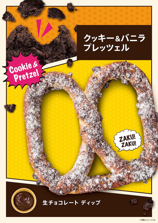 ザクザク感がクセになる☆ 『アンティ・アンズ』の新作はクッキー&バニラ_1