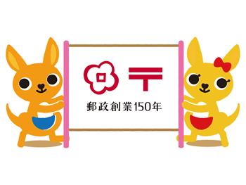 【郵政創業150年】日本郵政グループから目が離せない!