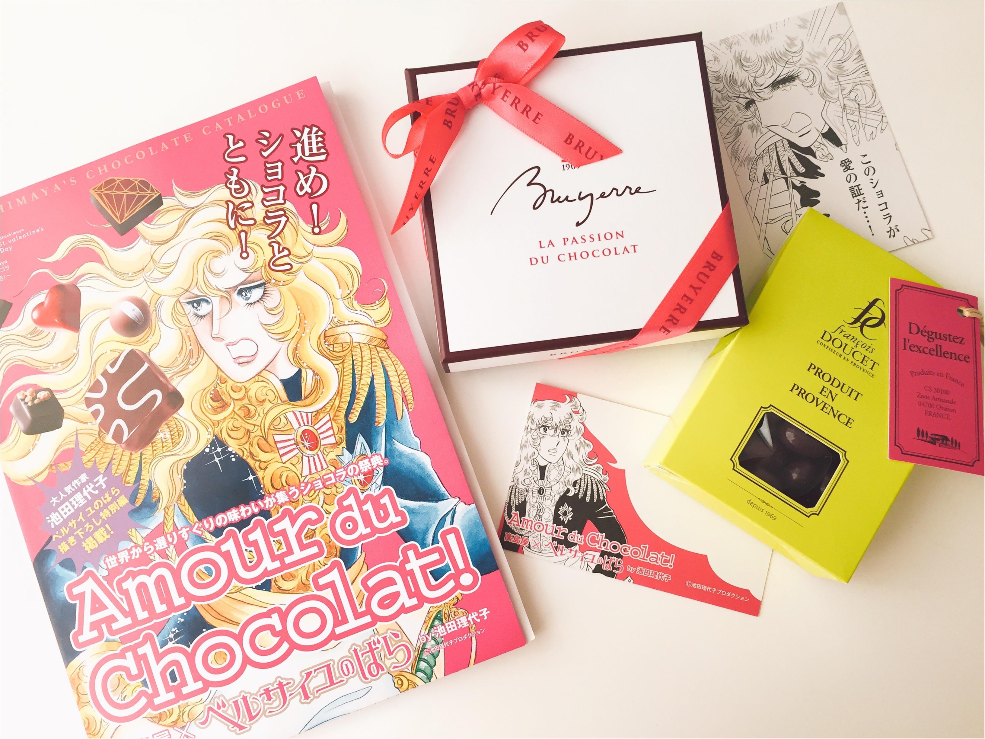 【バレンタイン2017】現在開催中の高島屋『アムール・デュ・ショコラ』でGETした今年の自分用ご褒美チョコはこちら♡*_1