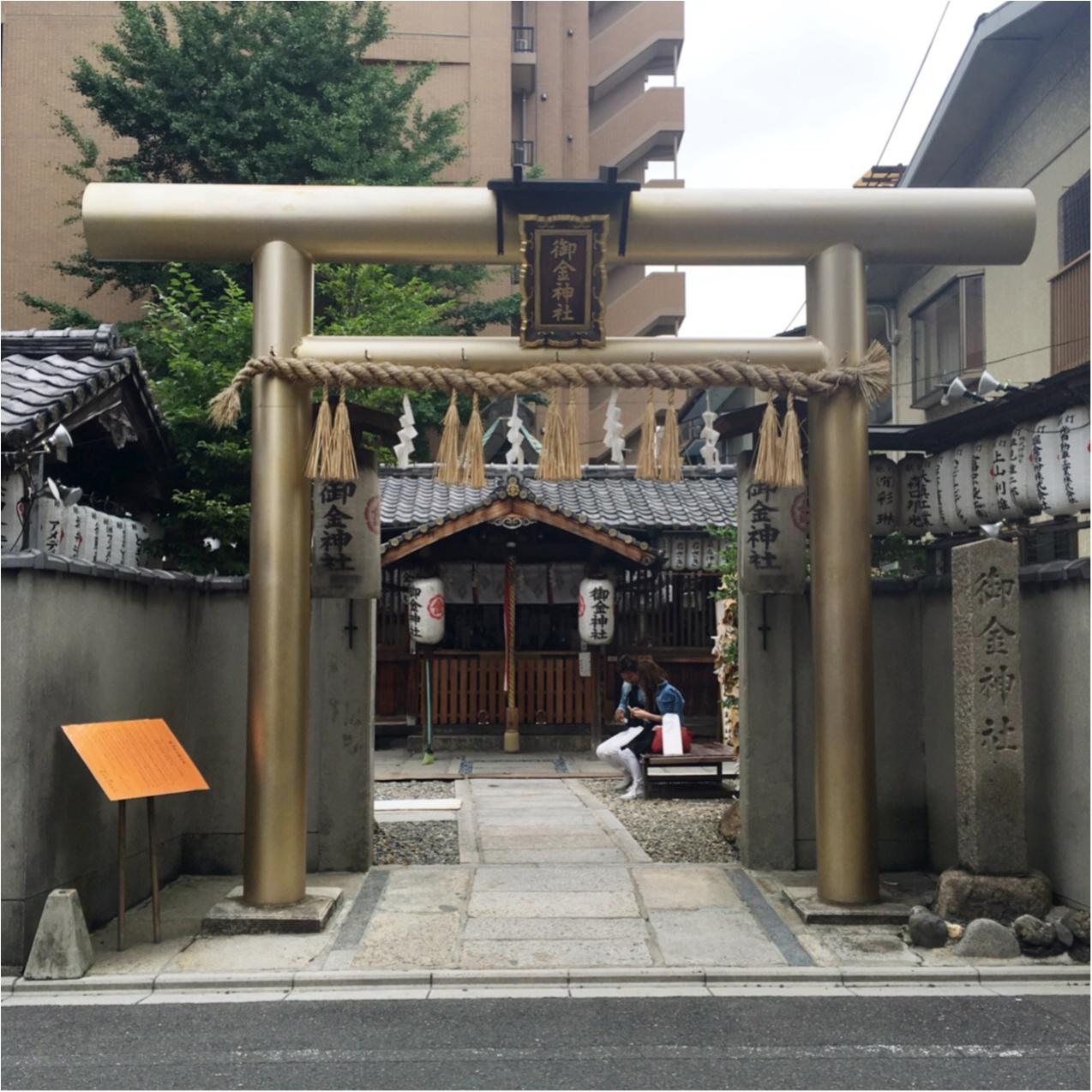 あなたも金運アップ♡京都に行ったら行きたい!お金の神様 【御金神社】_1