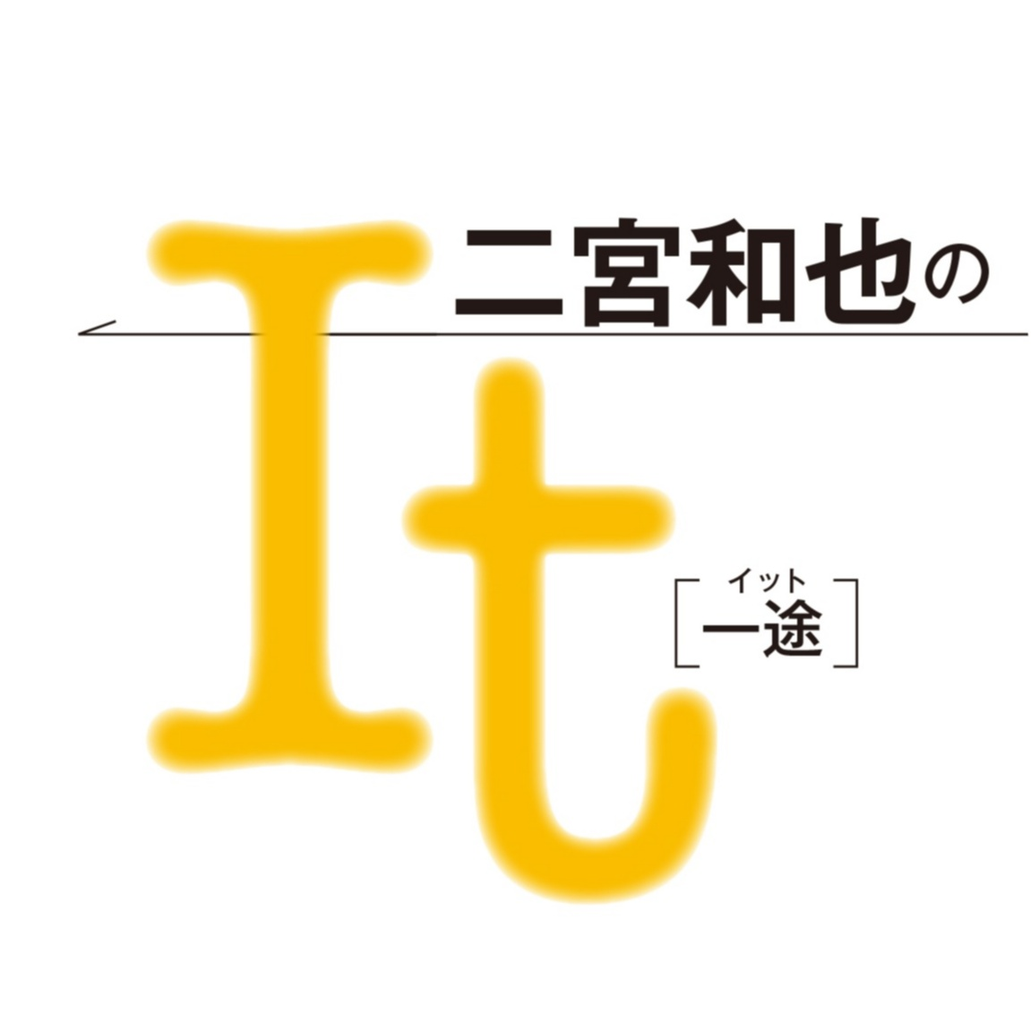「二宮和也のIt[一途]」(MORE2月号)、相葉さん司会の『紅白』を観る前にぜひ読んで!_1