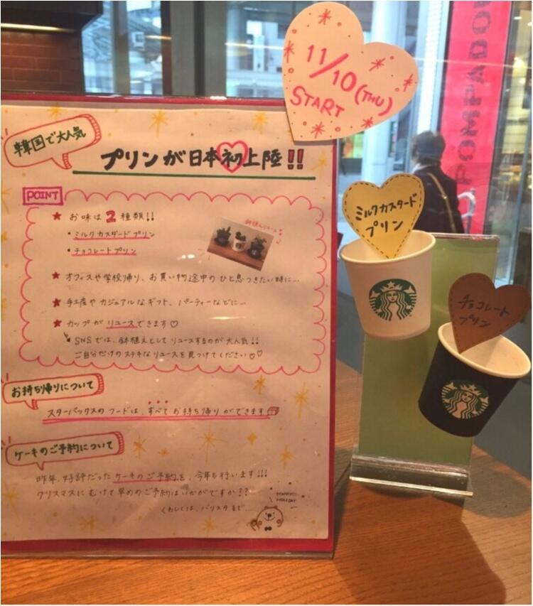 """《WELCOME TO JPN!!!》ついに、ついに""""スタバプリン""""が日本上陸♡!最速食レポと本場韓国との違いはこれだっ♡_1"""