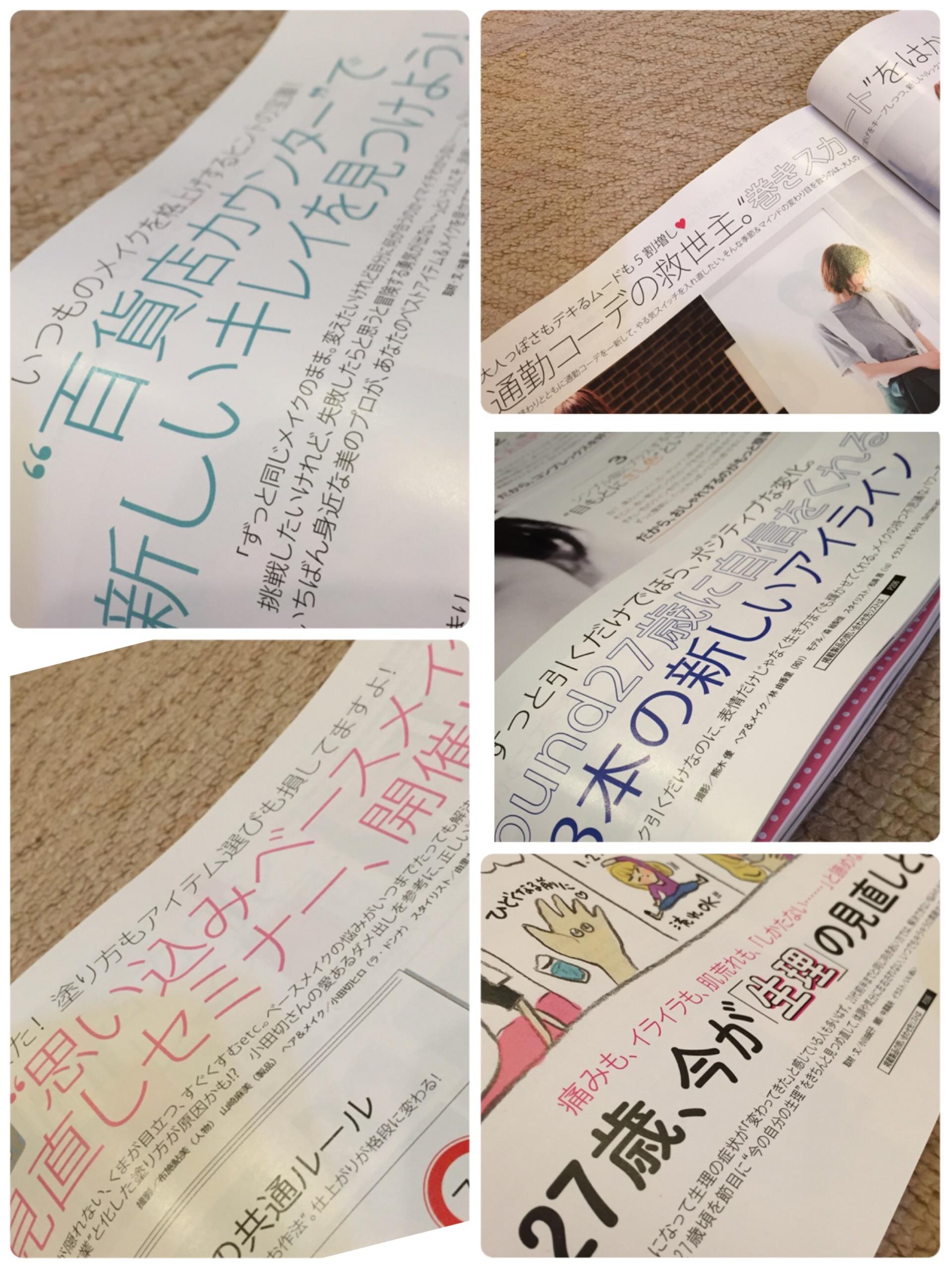 【MORE10月号/秋支度号が発売中】付録&オススメ特集をレポ!CLINIQUEで無料体験『キレイ☆TIME』レポも✨≪samenyan≫_6