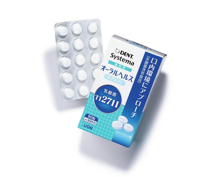 おすすめの菌活アイテム5. ライオン「Systema 歯科用オーラルヘルス タブレット」