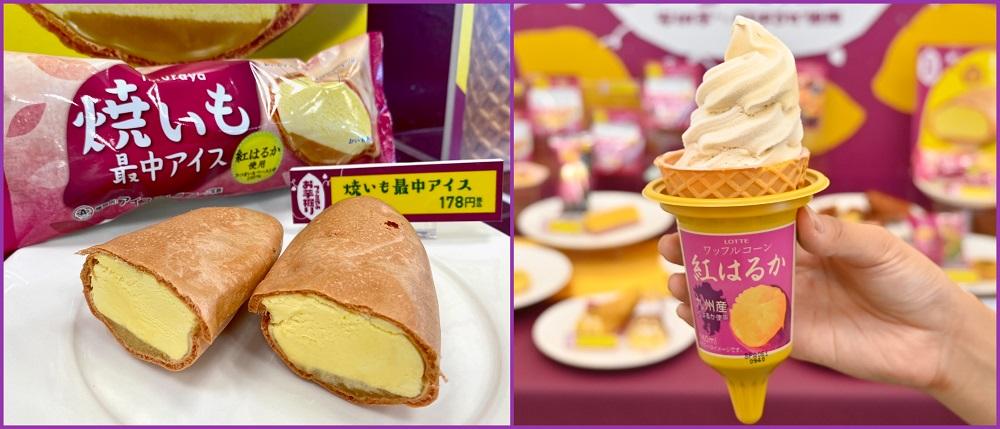 『ファミリーマート』(ファミマ)で開催されるフェア「ファミマのお芋堀り」。アイス「焼いも最中アイス」、「ワッフルコーン紅はるか」