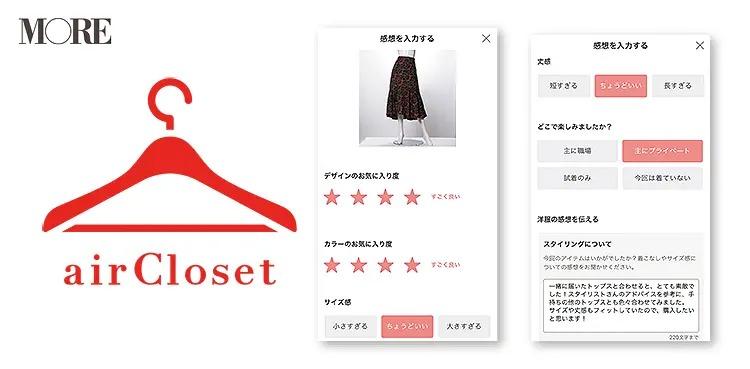 airClosetのロゴマークとアプリ画面