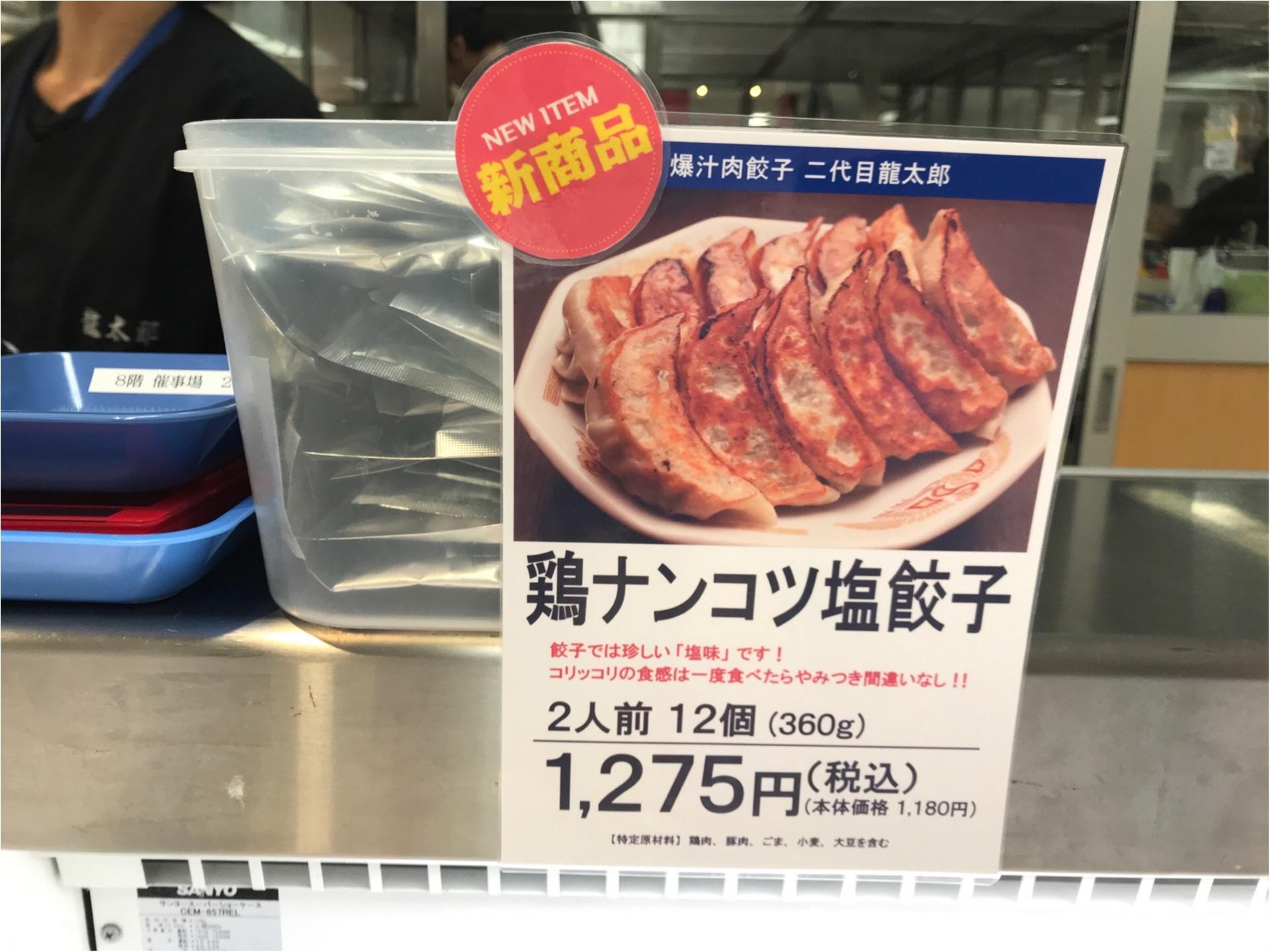 大人気料理ブロガー《みきママ》考案!肉汁がすごい【鶏ナンコツ塩餃子】を試食♡_2