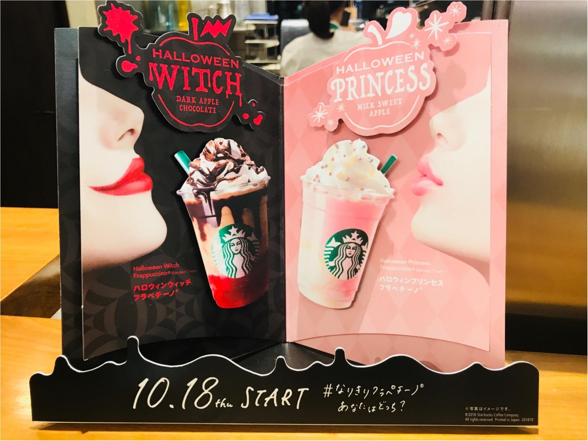 【スタバ新作】ハロウィンフラペチーノ2種が登場♡魔女orプリンセスあなたはどっち?_1