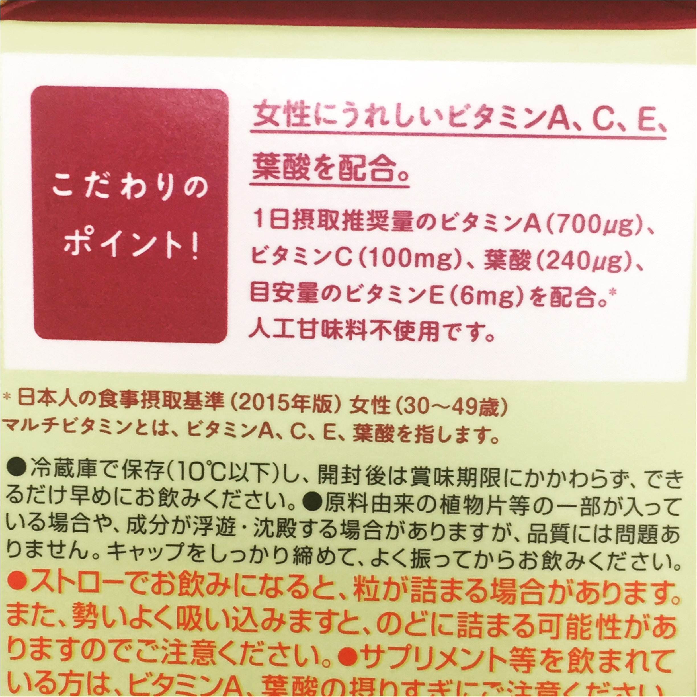 【LAWSON☆新商品】1日分のマルチビタミンが摂れる!食べるピンクレモネード♡≪samenyan≫_3